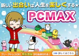 PCMAXの無料お試しポイントがメリットしかなくて驚いた!